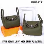 กระเป๋าแฟชั่น สไตล์แอร์เมส lindy สวยอินเทรนด์ ถือหรือสะพายก็สวยดูดี