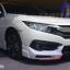 ชุดแต่ง ซิวิค Honda Civic 2016 - 2017 by Tamiya thumbnail 116