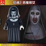 เลโก้จีน WM.225 ชุด The Conjuring (สินค้ามือ 1 ไม่มีกล่อง)