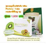 Set1 ลด/ควบคุมน้ำหนัก Phytovy1กล่อง+ Nutrinal Arabica Coffee 1ถุง สำหรับ1เดือน