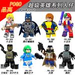 เลโก้จีน POGO.386-393 ชุด Super Heroes (สินค้ามือ 1 ไม่มีกล่อง)