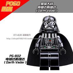 เลโก้จีน POGO.802 ชุด Darth Vader สีเงา เมทัลลิก (สินค้ามือ 1 ไม่มีกล่อง)