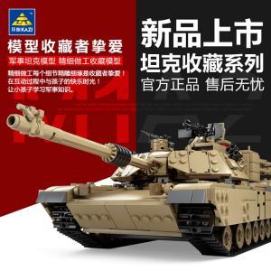 เลโก้จีน KY.10000 ชุด รถถัง 2in1
