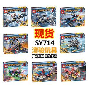 เลโก้จีน SY.714 A-H ชุด Spider man