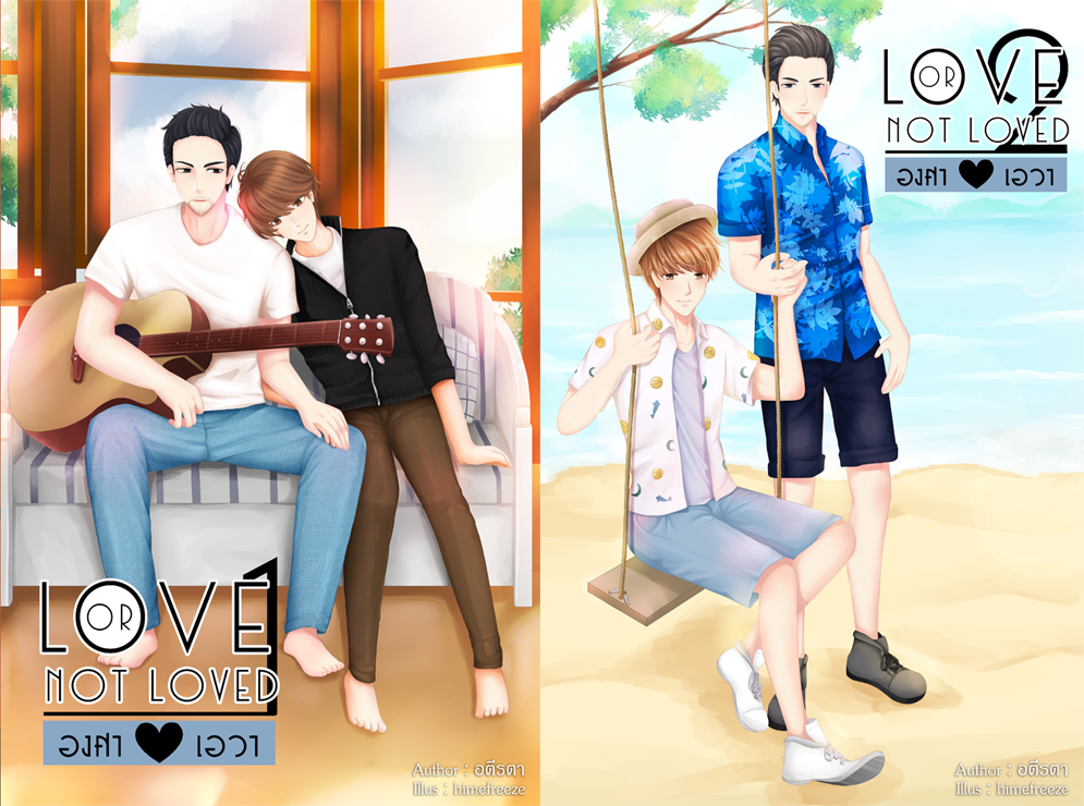 [Pre Order] Love or not loved องศาเอวา By อตีรตา แบบไปรษณีย์