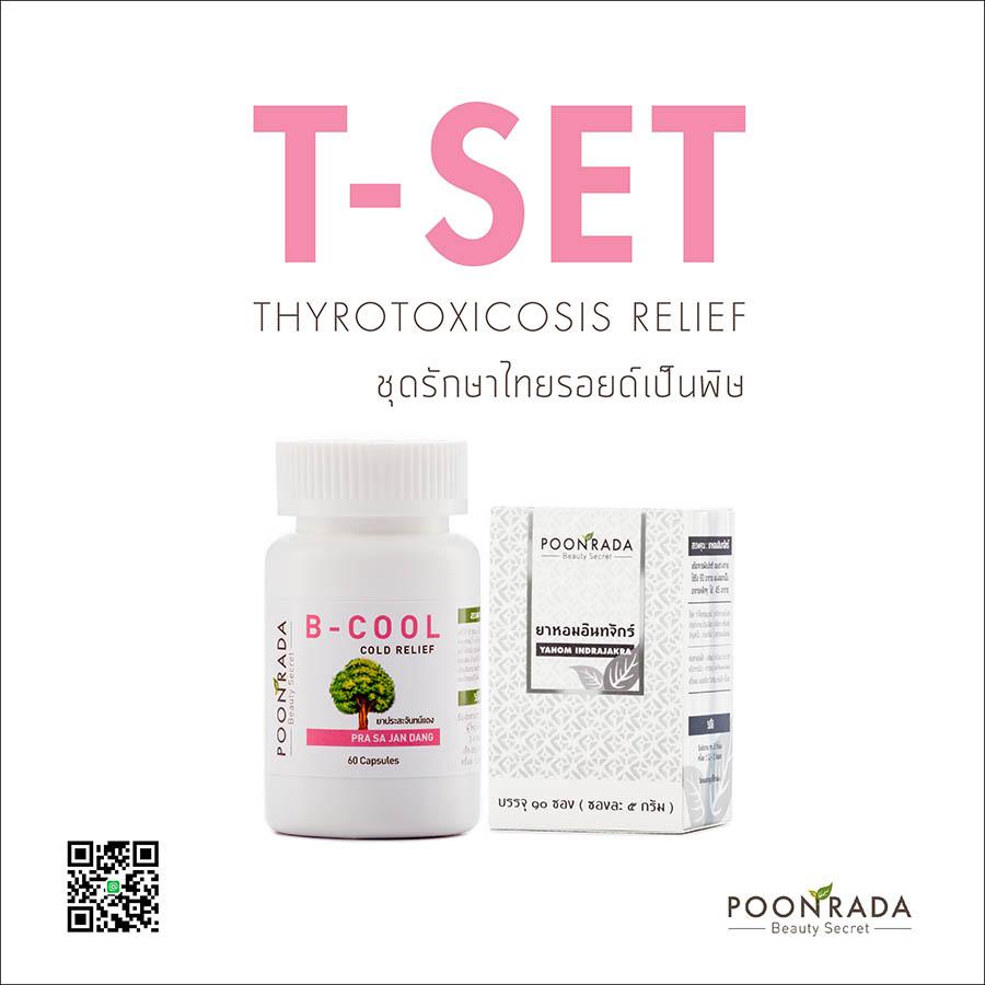 ยาสมุนไพรรักษาโรคไทรอยด์ สูง/ต่ำ อ้วน/ผอม ให้หายขาด โดยไม่มีผลข้างเคียง T-Set by Poonrada