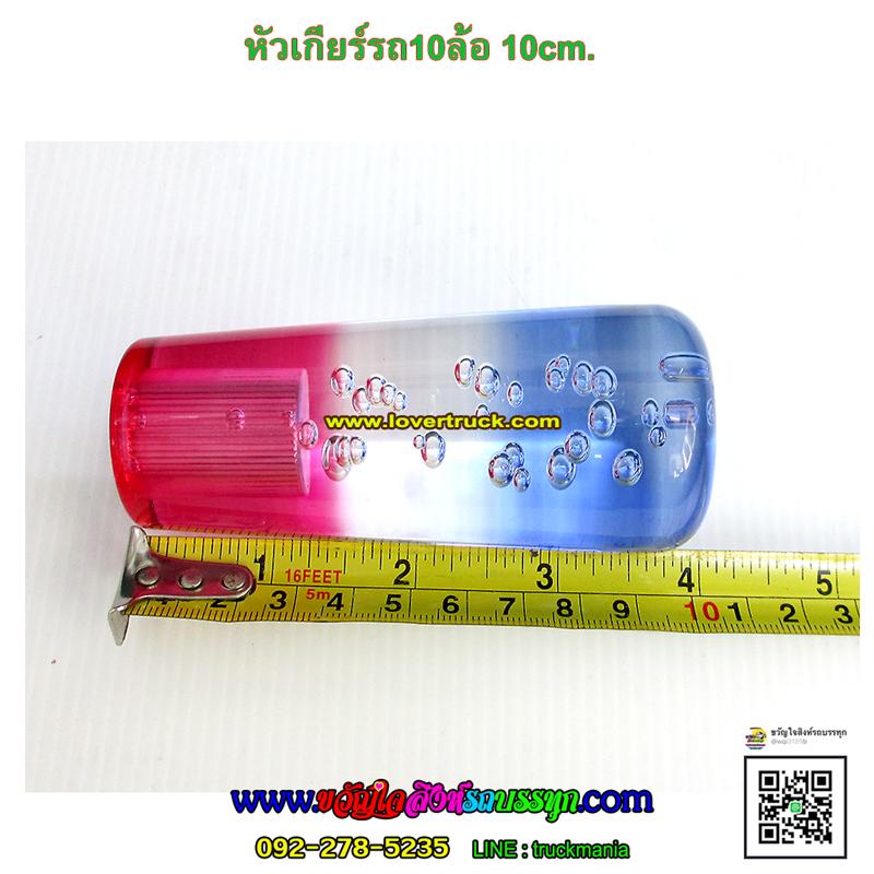หัวเกียร์ลายน้ำ สำหรับรถบรรทุก ยาว10cm.