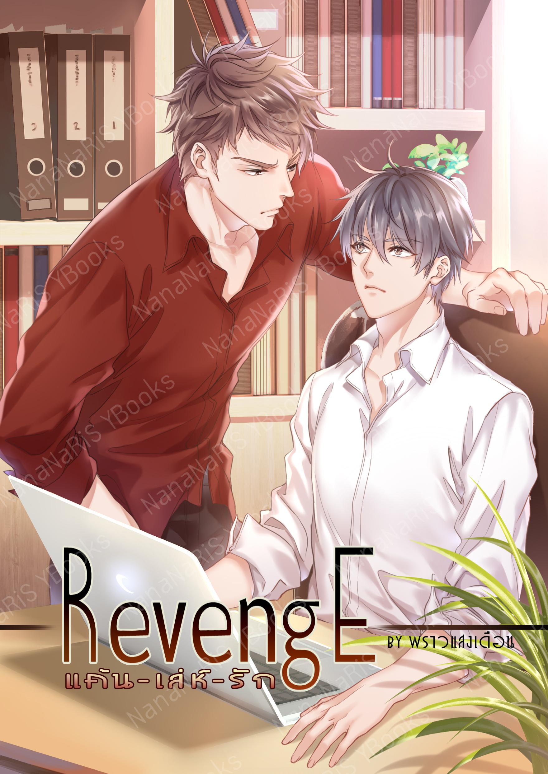 [Pre Order] Revenge แค้น เล่ห์ รัก by พราวแสงเดือน
