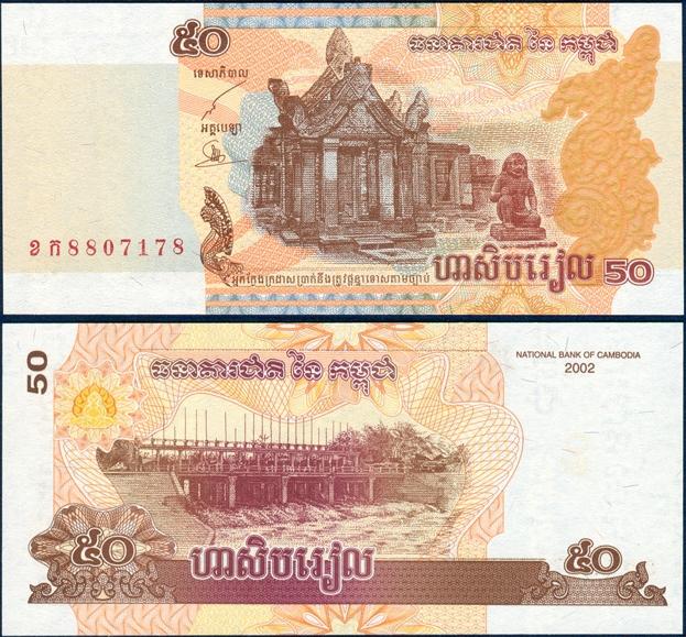 ธนบัตรประเทศ กัมพูชา ชนิดราคา 50 RIELS (เรียล) รุ่นปี พ.ศ.2545 (ค.ศ.2002)