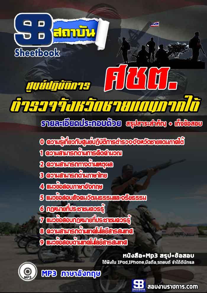 สุดยอดแนวข้อสอบตำรวจไทย ศชต. ศูนย์ปฏิบัติการตำรวจจังหวัดชายแดนภาคใต้