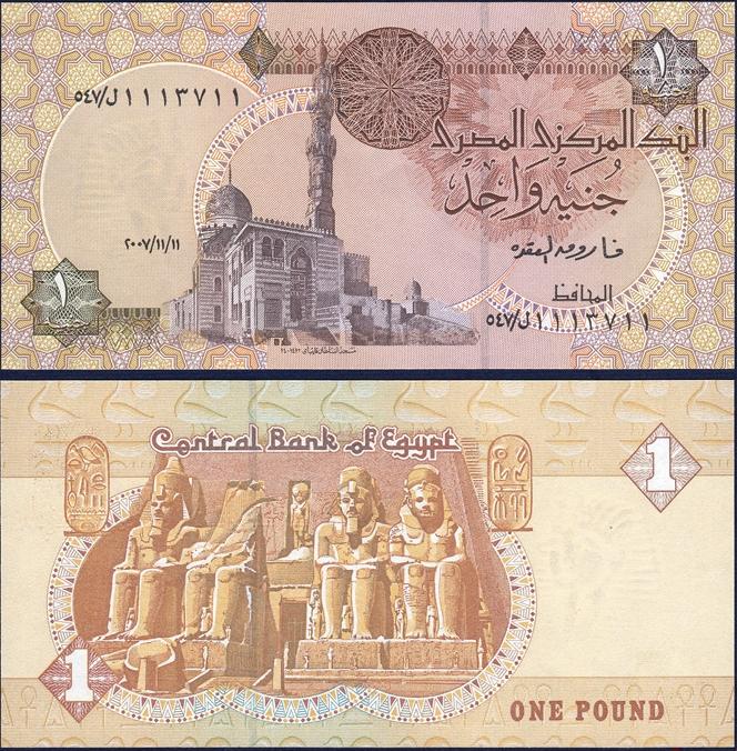 ธนบัตรประเทศ อียิปต์ ชนิดราคา 1 POUND (ปอนด์อียิปต์) รุ่นปี พ.ศ. 2550 หรือ ค.ศ. 2007
