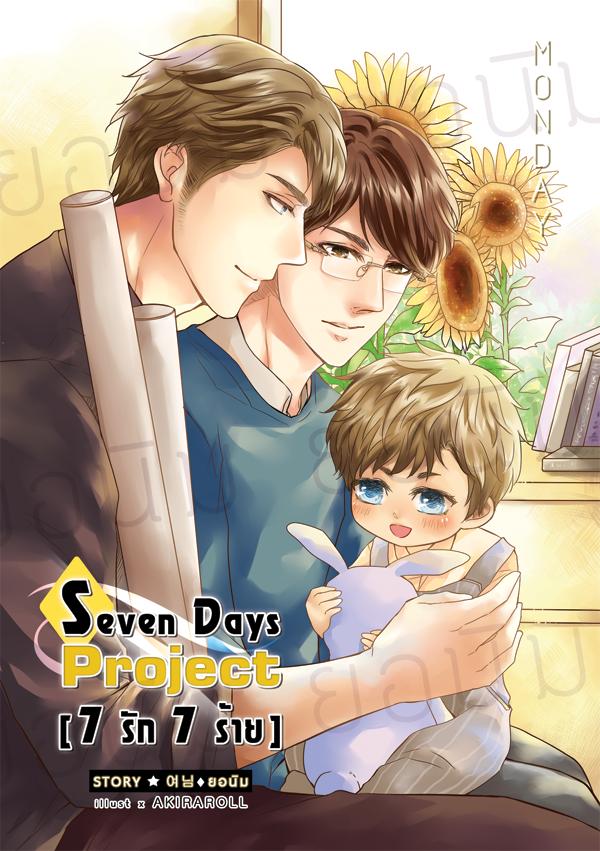 [Pre Order] 7 Days Project [7 รัก 7 ร้าย] -วันจันทร์- By ยอนิม