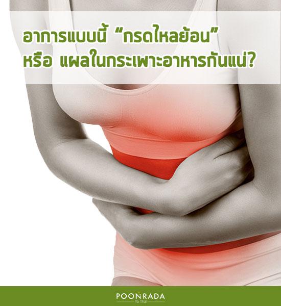 อาการแผลในกระเพาะอาหารและกรดไหลย้อน
