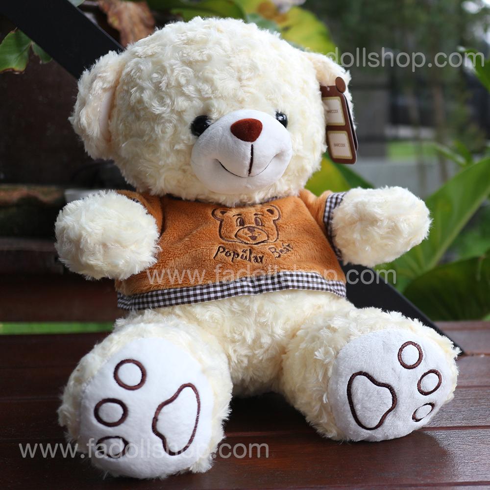 ตุ๊กตาหมีป๊อบปูล่าสีครีม 45 เซนติเมตร