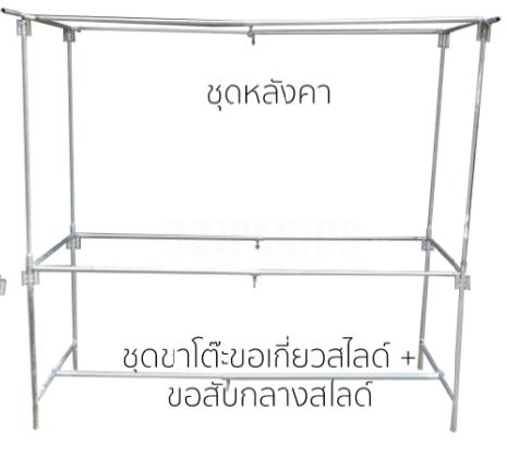 ชุดขาโต๊ะสูงท่อใหญ่ขอเกี่ยวสไลด์+ขอสับกลางสไลด์+ชุดหลังคาใส่ท่อใหญ่เสา4ต้น