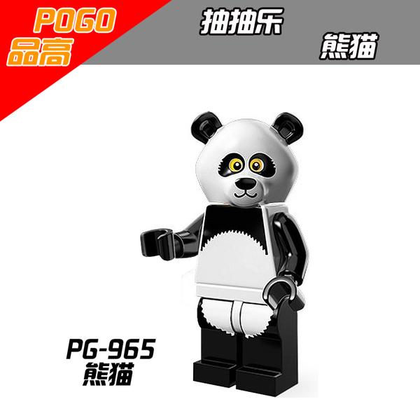 เลโก้จีน POGO.965 ชุด Panda Guy (สินค้ามือ 1 ไม่มีกล่อง)