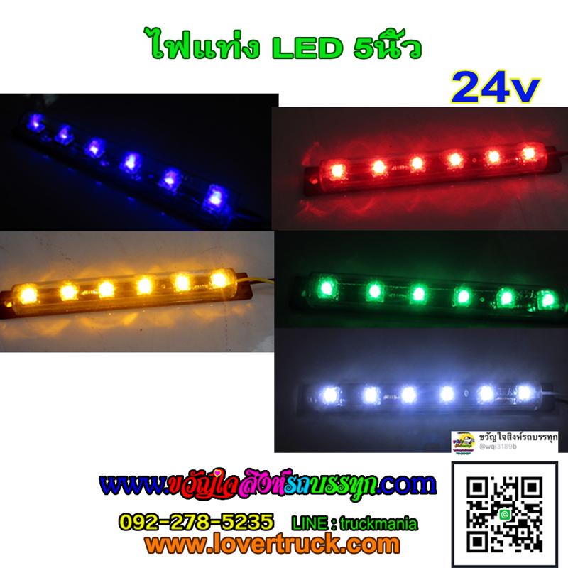 ไฟแท่งยาว5นิ้ว LED6ดวง 24v.