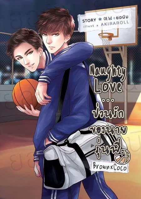 [Pre Order] Naughty Love...ป่วนรักต่างสถาบัน (บราวโก้) By ยอนิม