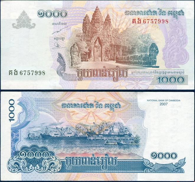 ธนบัตรประเทศ กัมพูชา ชนิดราคา 1,000 RIELS (เรียล) รุ่นปี พ.ศ.2550 (ค.ศ.2007)