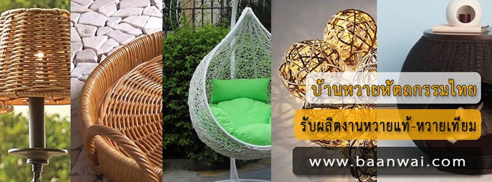 BaanWai Thai Handicrafts
