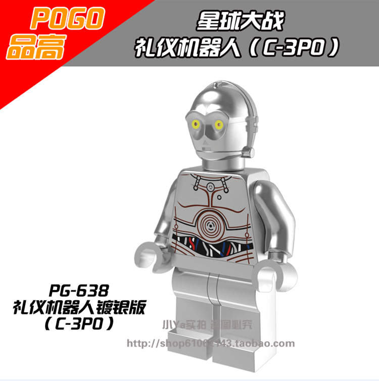 เลโก้จีน POGO.638 ชุด C3PO สีเงา เมทัลลิก (สินค้ามือ 1 ไม่มีกล่อง)