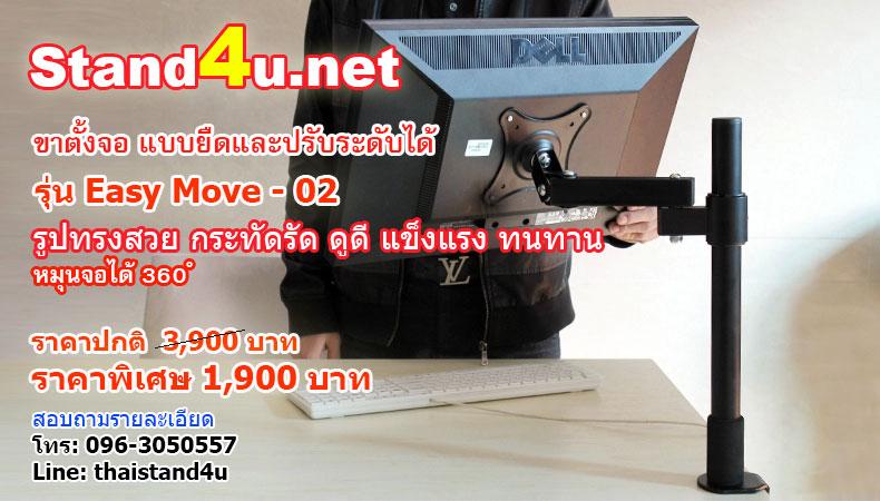 ขาตั้งจอ รุ่น Easy Move - 02