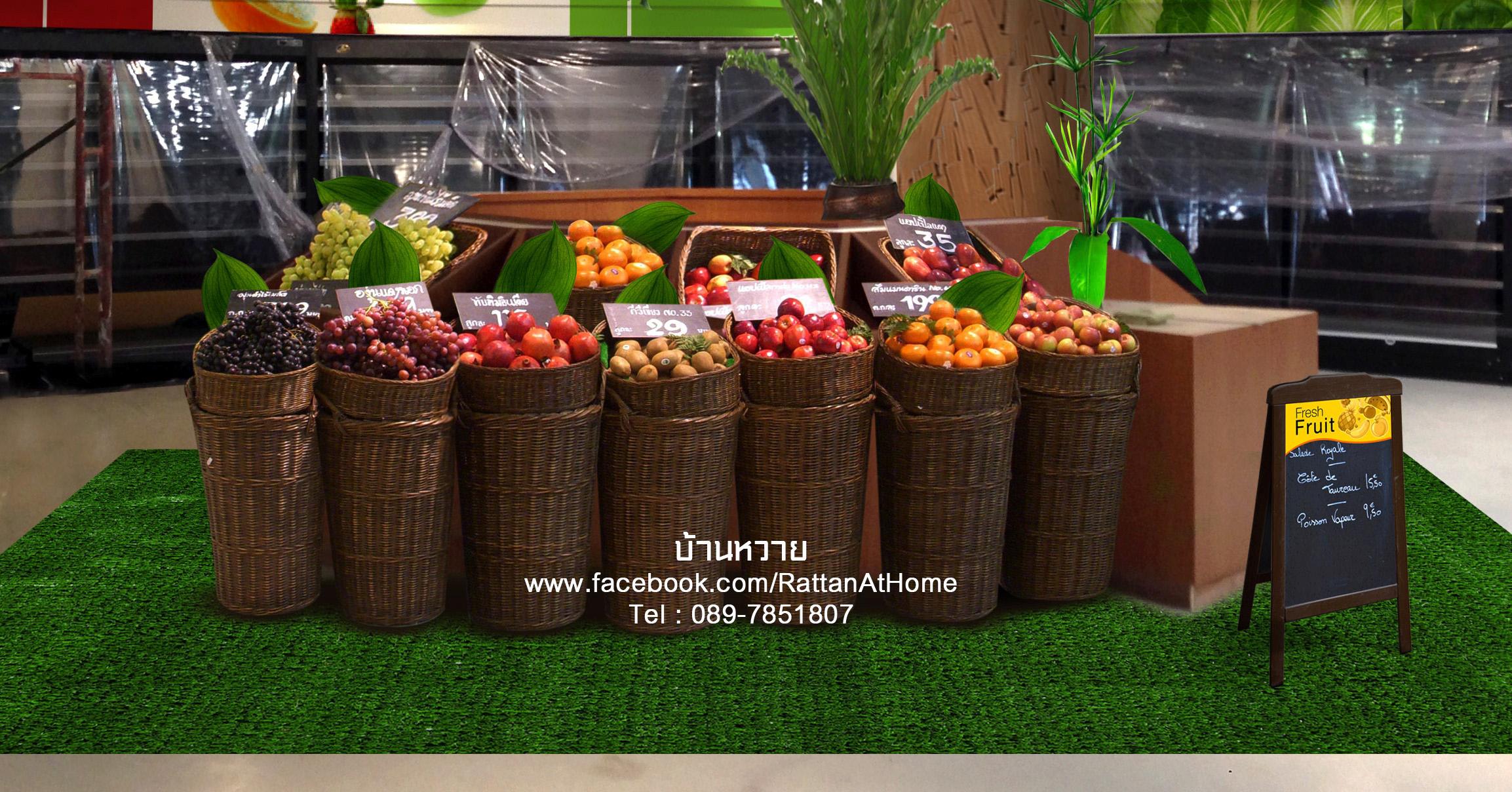 ตะกร้าวางผลไม้ ตะกร้าหวายวางโชว์ผลไม้ ถาดวางผลไม้