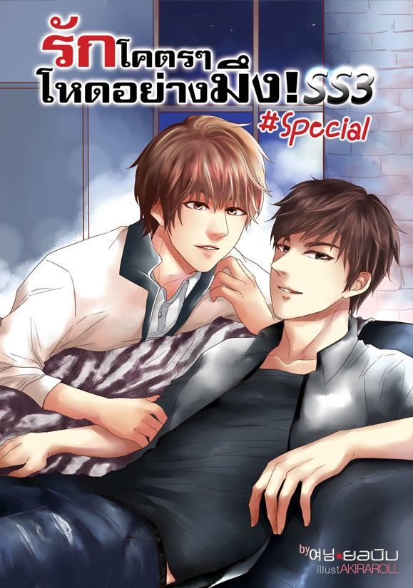 [Pre Order] รักโคตรๆ โหดอย่างมึง สเปเชียล (ss3) By ยอนิม