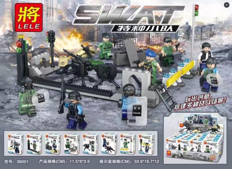 เลโก้จีน LELE 36001 ชุด swat