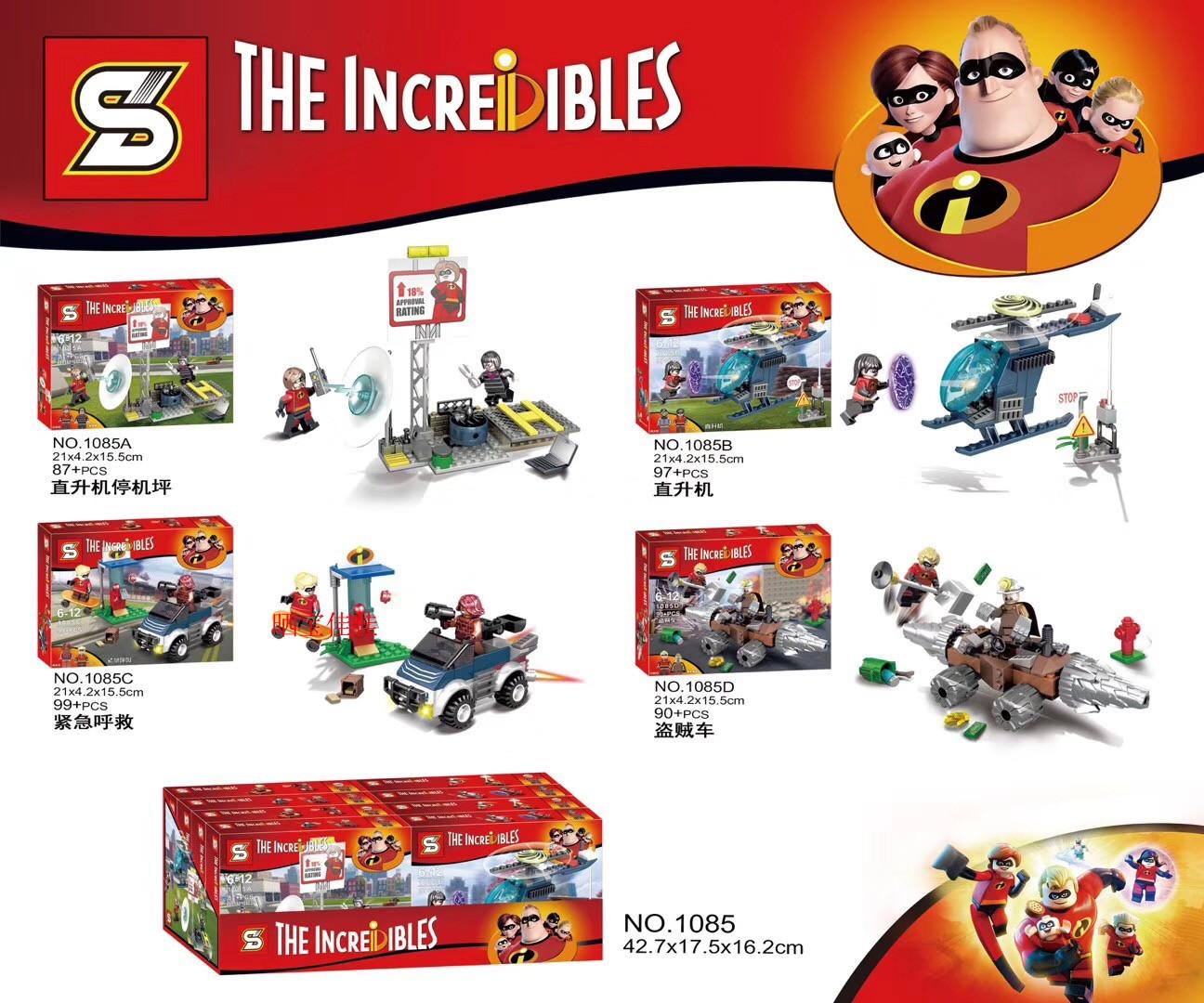 เลโก้จีน SY.1085 ชุด The Increidibles