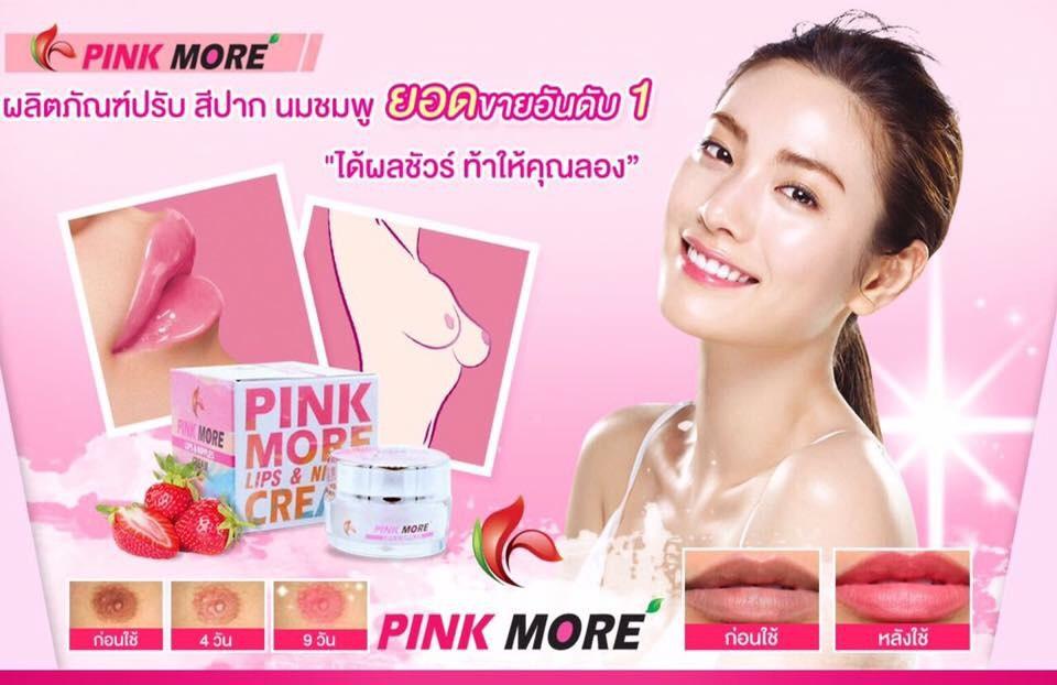 Pinkmore ครีมทาปากชมพู หัวนมชมพู