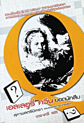 สุภาพสตรีมีเครา (167 เล่ม)