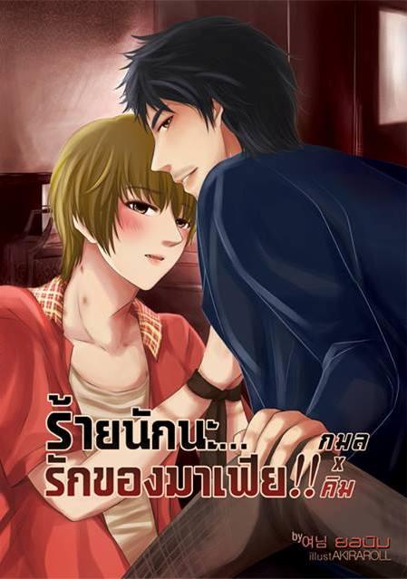 [Pre Order] ร้ายนักนะ...รักของมาเฟีย!! (กมลxคิม) By ยอนิม