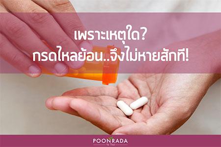 รักษากรดไหลย้อน