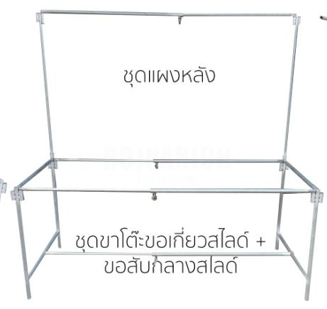 ชุดขาโต๊ะสูงท่อใหญ่ขอเกี่ยวสไลด์+ชุดแผงหลังขอเกี่ยวสไลด์