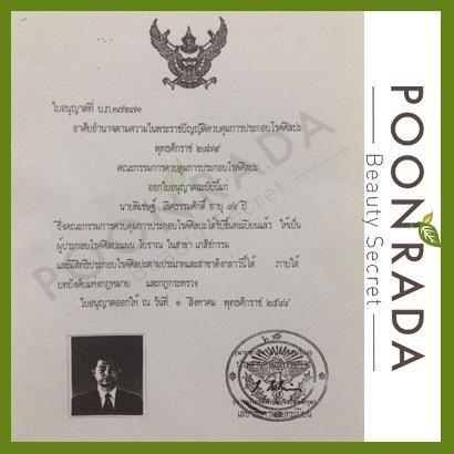 ใบรับรองยาสมุนไพรแก้ท้องผูก Poonrada