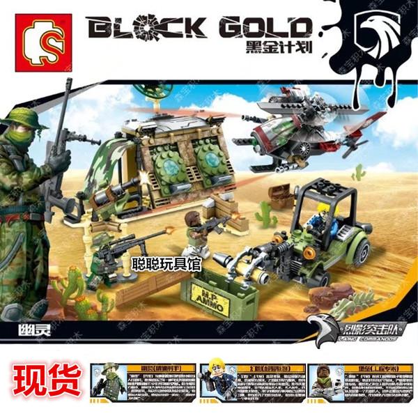 เลโก้จีน Sembo.11706 ชุด Block Gold
