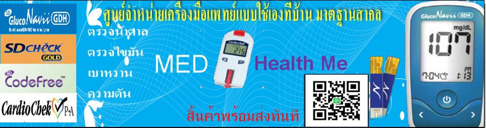 MedHealthMe :เครื่องมือแพทย์แบบใช้เองที่บ้าน