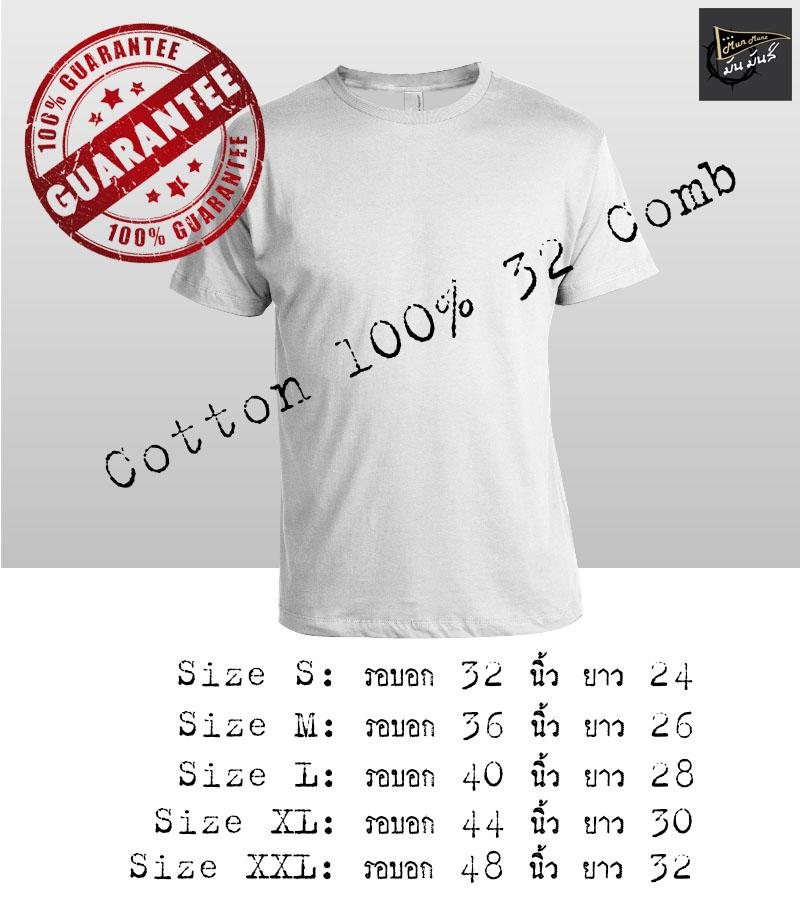 เสื้อเปล่า คอกลมสีขาว แขนสั้น Cotton 100% 32 Comb เกรด A