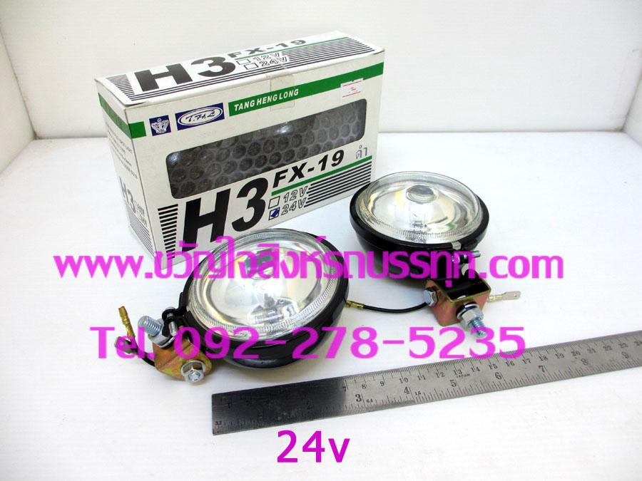 สปอร์ตไลท์ H3 FX-19 24v