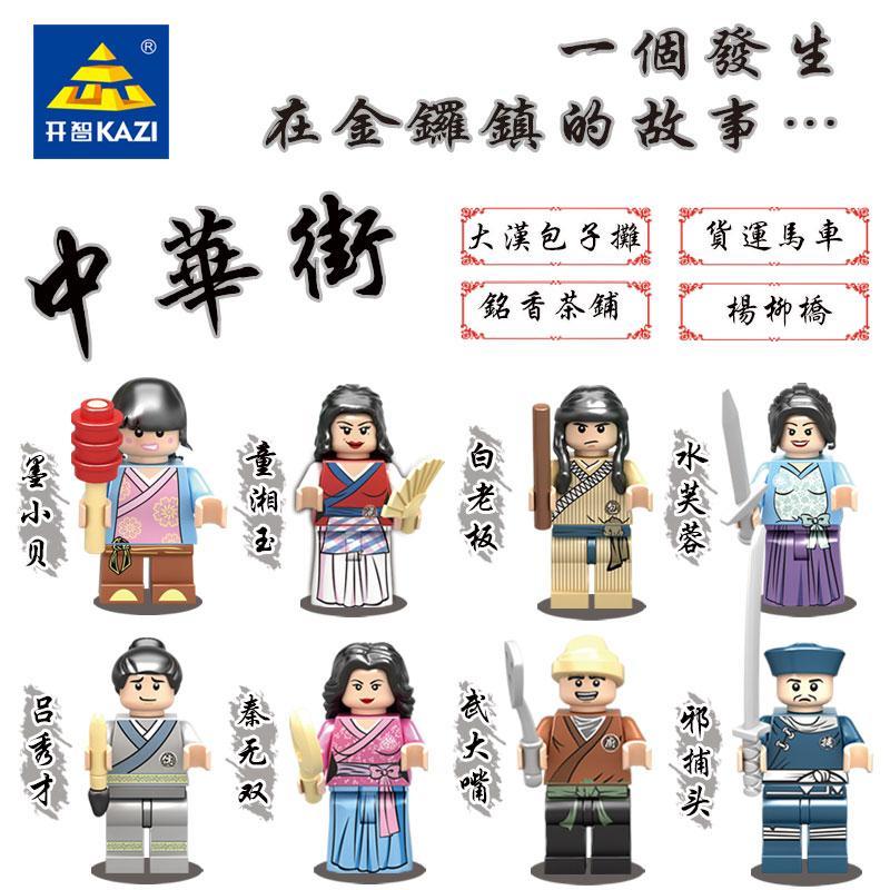 เลโก้จีน KY.5006 ชุด Minifigures Commercial Street