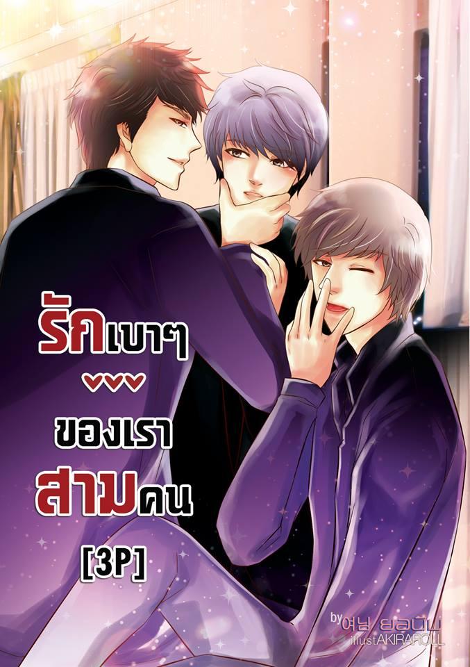 [Pre Order] รักเบาๆของเราสามคน By ยอนิม