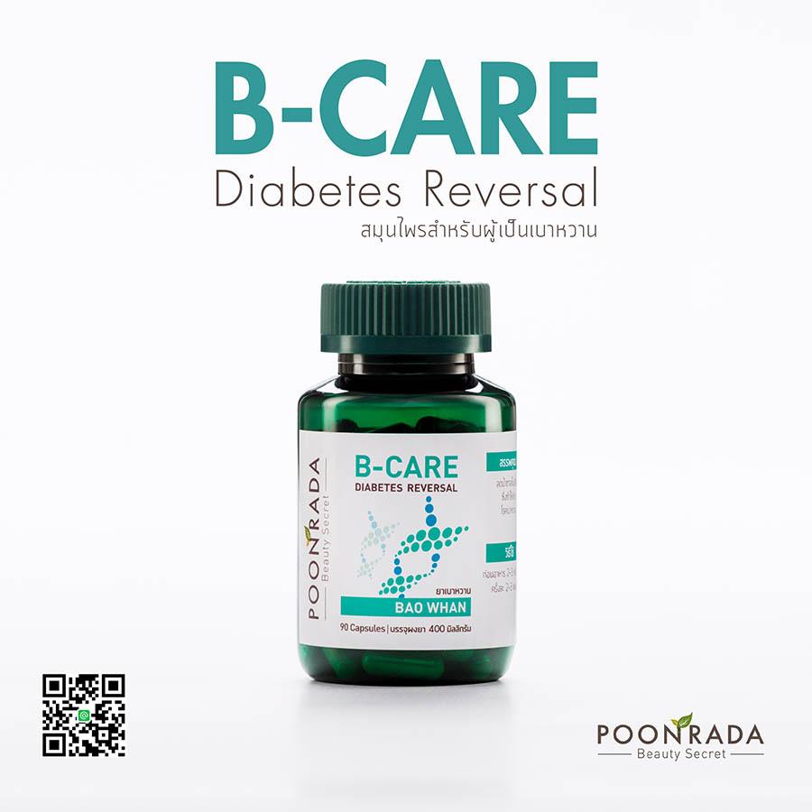 ยาสมุนไพรลดน้ำตาลในเลือด สำหรับผู้ป่วยเบาหวาน B-Care: วิธีดูแลผู้ป่วยเบาหวานด้วยสมุนไพร