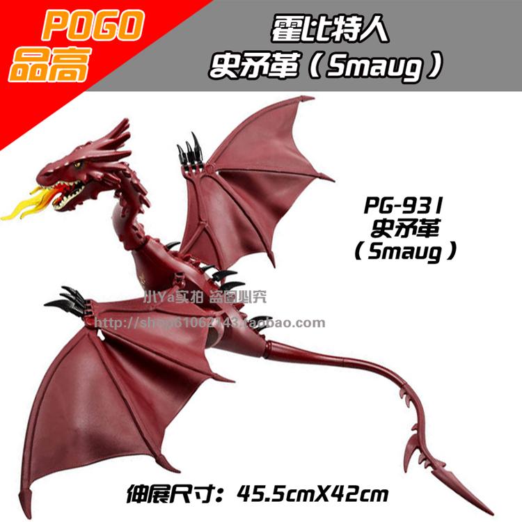 เลโก้จีน POGO.931 ชุด มังกร Smaug (สินค้ามือ 1 ไม่มีกล่อง)