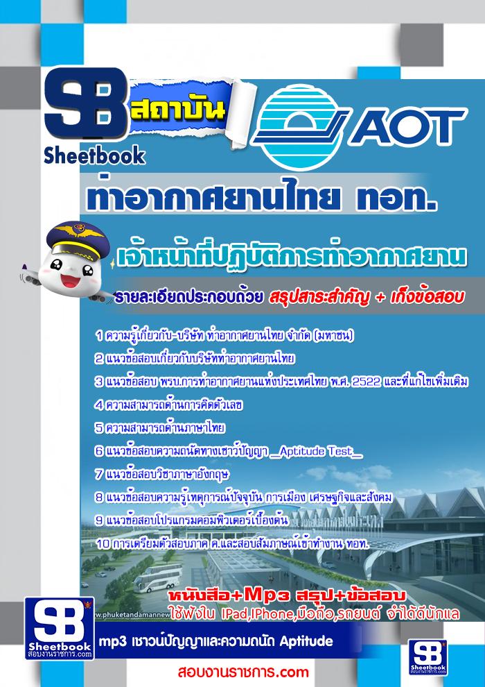 #แนวข้อสอบพร้อมเฉลยละเอียด ของเจ้าหน้าที่ปฏิบัติการท่าอากาศยาน บริษัท ท่าอากาศยานไทย ทอท AOT อัพเดทใหม่ 2559