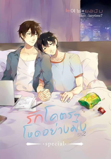 [Pre Order] รักโคตรๆ โหดอย่างมึง สเปเชียล (ss2) By ยอนิม