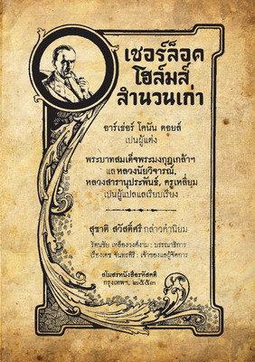 เชอร์ล็อค โฮล์มส์สำนวนเก่า (39 เล่ม)