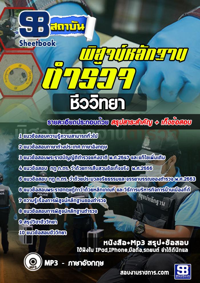 """สุดยอดแนวข้อสอบตำรวจไทย """"""""ตำรวจพิสูจน์หลักฐาน ชีววิทยา"""""""" อัพเดทในปี2560"""