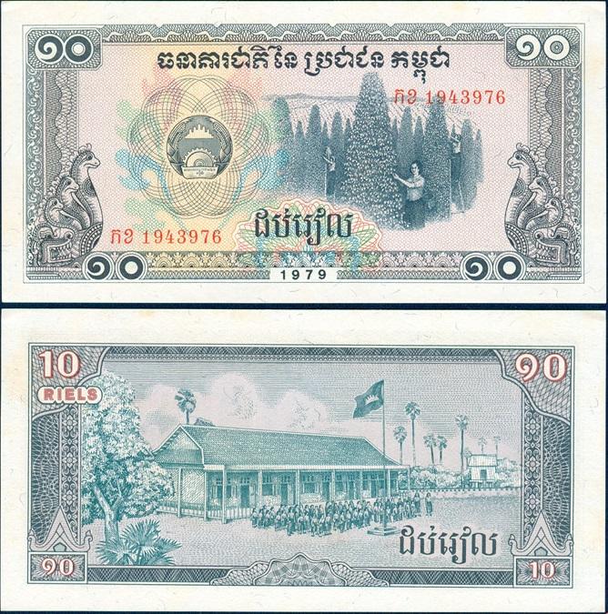 ธนบัตรประเทศ กัมพูชา ชนิดราคา 10 RIELS (เรียล) รุ่นปี พ.ศ.2522 (ค.ศ.1979)