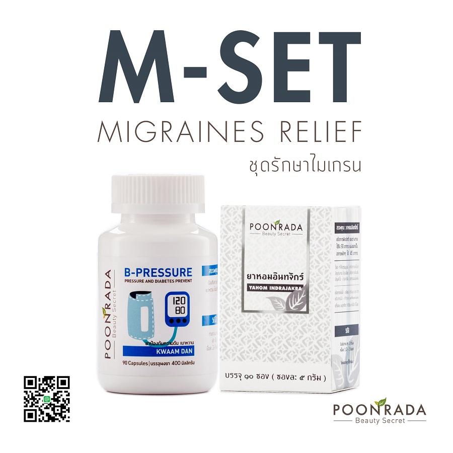 ยาสมุนไพรรักษาอาการไมเกรน ปวดหัวข้างเดียว M-Set by Poonrada